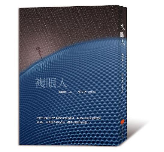吳明益《複眼人》書封(來源/遠足文化事業股份有限公司)