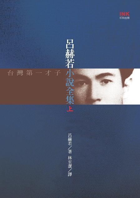 呂赫若〈牛車〉收錄於《呂赫若小說全集 上》(來源/印刻文學生活雜誌出版有限公司)