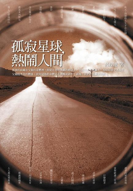呂政達〈諸神的黃昏〉收錄於《孤寂星球,熱鬧人間》(來源/有鹿文化事業有限公司)