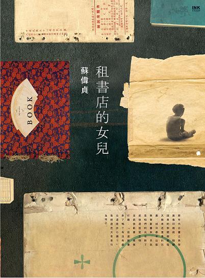 蘇偉貞〈(不)逃逸路線〉收錄於《租書店的女兒》(來源/印刻文學生活雜誌出版有限公司)