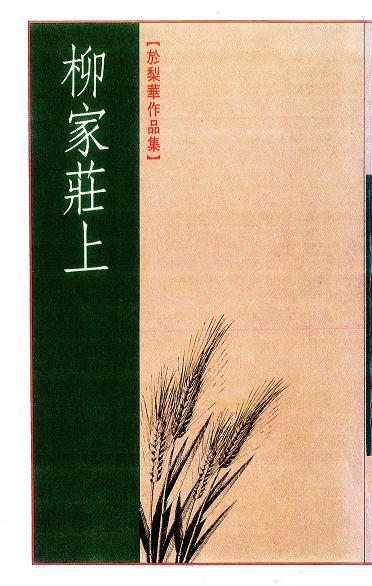 於梨華《柳家莊上》書封(來源/皇冠文化出版有限公司)