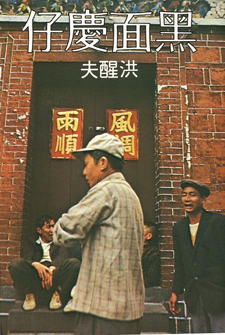 """Front Cover, Hung Hsing-fu's """"My Land,"""" collected in Blackface Khing-a (Source: Er-ya Press)"""