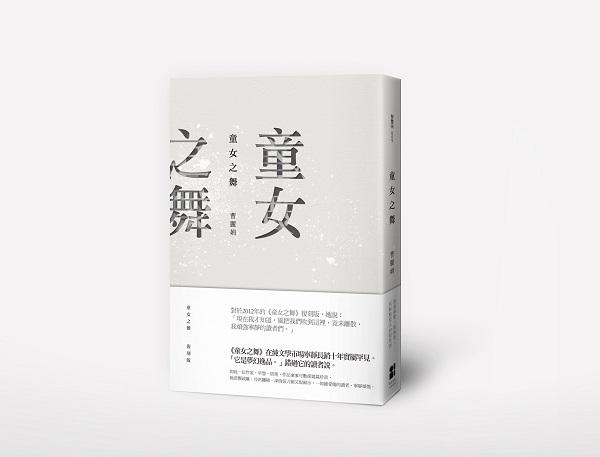 曹麗娟《童女之舞》書封(來源/大田出版社)