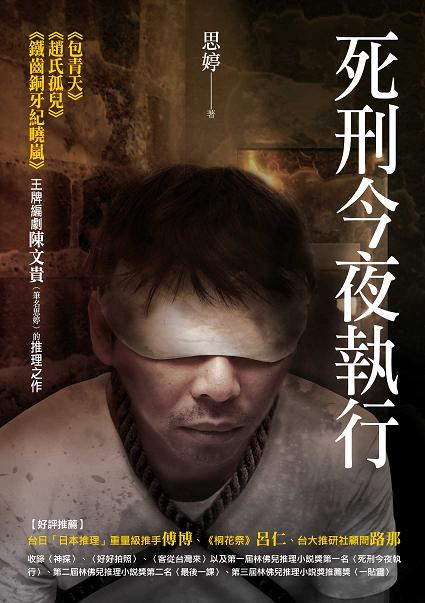 Front Cover, Si Ting's The Execution Will Take Place Tonight (Source: Showwe Information Co., Ltd.)