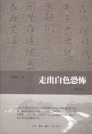 孫康宜《走出白色恐怖》書封(來源/允晨文化實業股份有限公司)