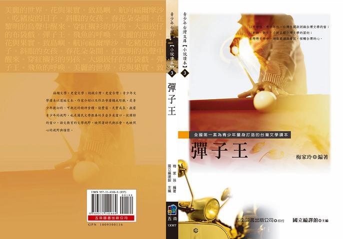 Front Cover, Guo Zheng's King of the Pool Players (Source: National Academy for Educational  Research)