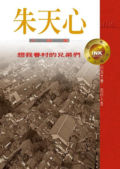 Front cover, Zhu Tianxin's In Remembrance of My Buddies from the Military Compound (Source: INK Literary Monthly Publishing Co.,. Ltd.)