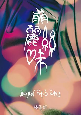 林佑軒〈女兒命〉收錄於小說集《崩麗絲味》(來源/九歌出版社有限公司