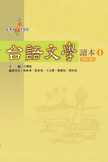 "Front Cover, Huang Jinlian's ""The Sponge Gourd,"" collected in Taiwanese (Holo) Literature Reader, Volume 1 (Source: Open-Mind Magazine Enterprise Co., Ltd.)"