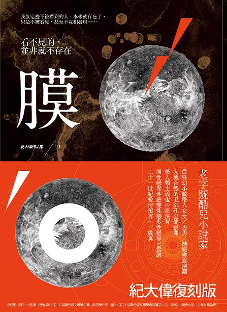 Front Cover, Ji Dawei's Membrane (Source: Unitas Publishing Co.)