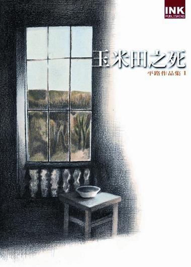 平路〈驚夢曲〉收錄於《玉米田之死》(來源/印刻文學生活雜誌出版有限公司)
