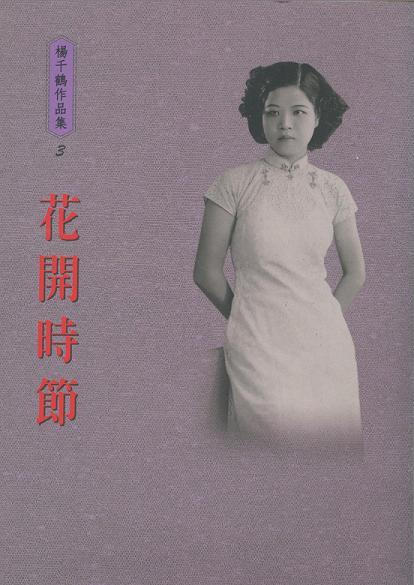 楊千鶴《花開時節》書封(來源/南天書局有限公司)