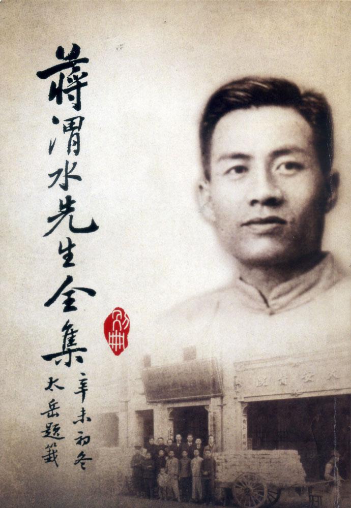 《蔣渭水先生全集》書封(來源/蔣渭水文化基金會)