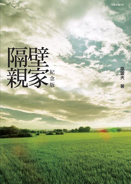 Front Cover, Liao Lei-fu's Next-door In-laws (Source: Chiu Ko Publishing Co. Ltd.)