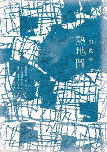 吳鈞堯〈尚饗〉收錄於《熱地圖》(來源/九歌出版社有限公司)