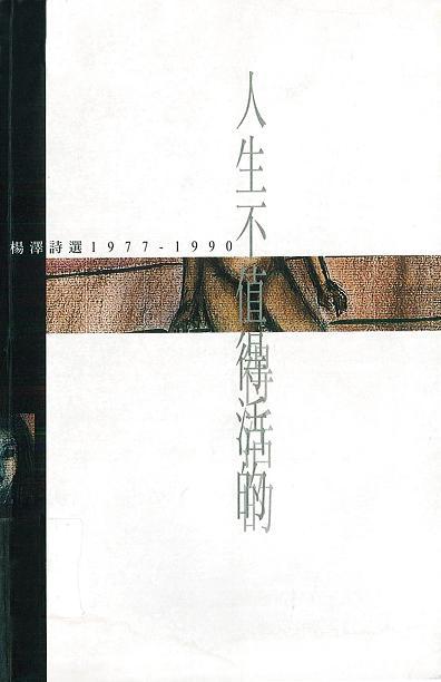 楊澤〈雨日.女人No.12與35〉收錄於《人生不值得活的》(來源/元尊文化企業股份有限公司)