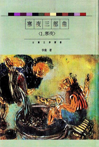 Front Cover, Li Qiao's Wintry Night (Source: Vista Publishing Co., Ltd.)