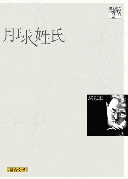 駱以軍〈中正紀念堂〉收錄於《月球姓氏》(來源/聯合文學出版社有限公司)