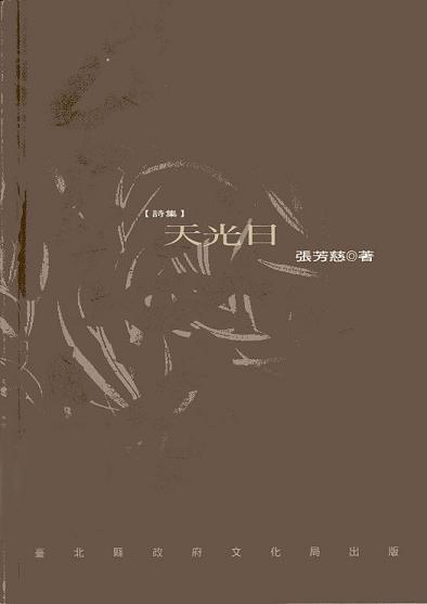 張芳慈〈月華〉收錄於《天光日》(來源/張芳慈)