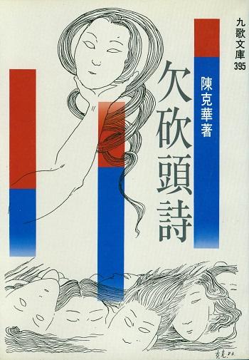 陳克華〈肛交之必要〉收錄於《欠砍頭詩》(來源/九歌出版社有限公司)