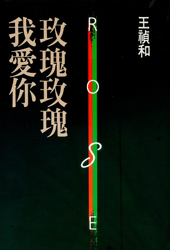 Front Cover, Wang Zhenhe's Rose, Rose, I Love You (Source: Hung-Fan Bookstore Limited.)
