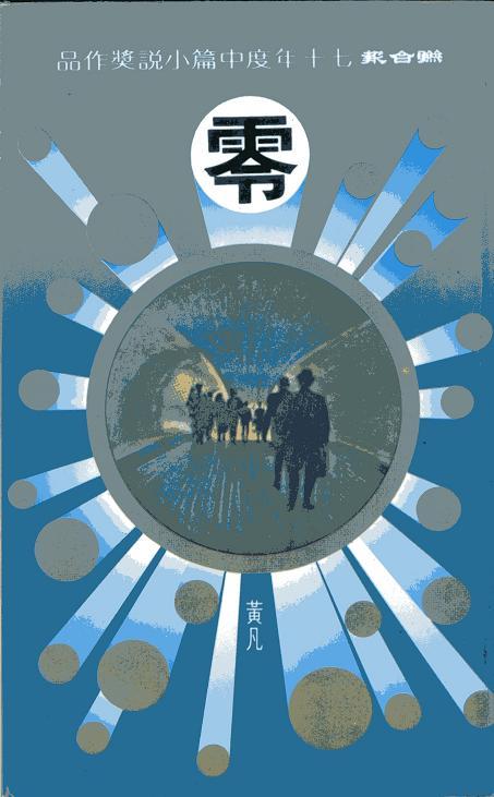 黃凡《零》書封(來源/聯經出版事業公司)