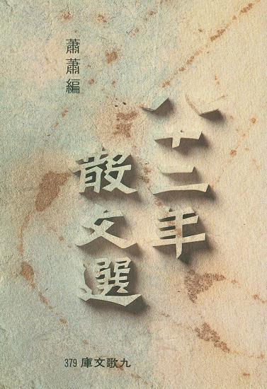 黃克全〈老芋仔,我為你寫下〉收錄於《八十二年散文選》(來源/九歌出版社有限公司)