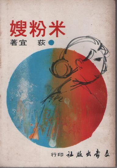 Front Cover, Di Yi's The Noodle Lady (Source: Ying Fenghuang)