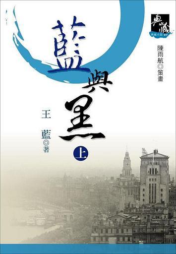 王藍《藍與黑》書封(來源/九歌出版社有限公司)