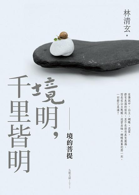 林清玄〈佛鼓〉收錄於《境明,千里皆明》(來源/九歌出版社有限公司)