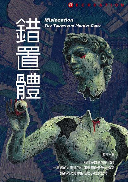 Front Cover, Lan Xiao's Mislocation: the Tapeworm Murder Case (Source: Locus Publishing Co., Ltd.)