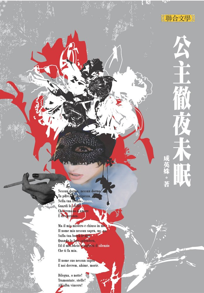 Front cover, Cheng Yingshu's Princess Up All Night, (Source: Unitas Publishing Co.)