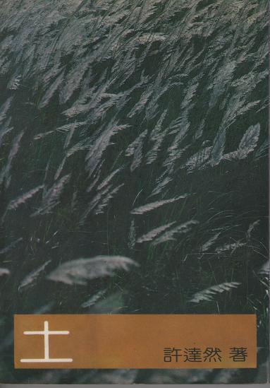 許達然〈上下南北〉收錄於《土》(來源/遠景出版社)
