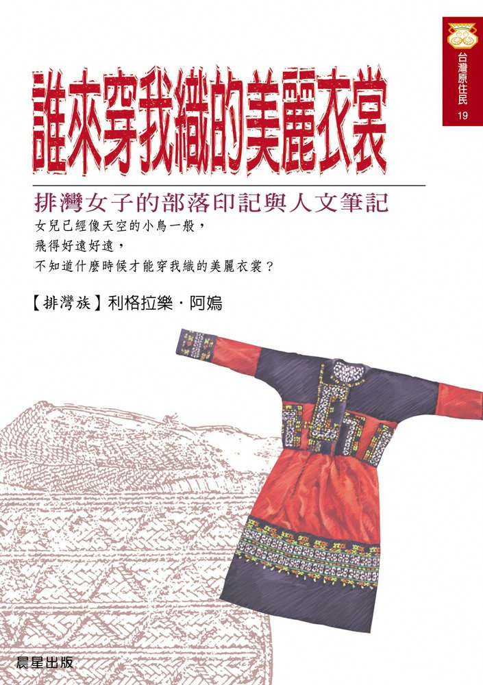 "Liglav A-wu's ""A T'ai-ya Woman and Her Loom"", collected in Who Is Going to Wear The Beautiful Clothes I Wove--  Notes on Paiwan Women's Tribal Tattoos and Indigenous Culture (Source: Morning Star Publishing Inc.)"