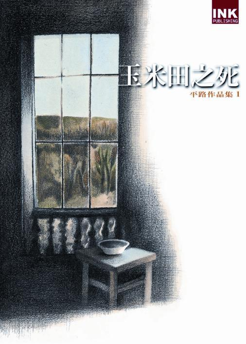 "Front Cover, Ping Lu's ""Death in a Cornfield,"" collected in Death in a Cornfield and Other Contemporary Stories (Source: INK Literary Monthly Publishing Co.,. Ltd.)"