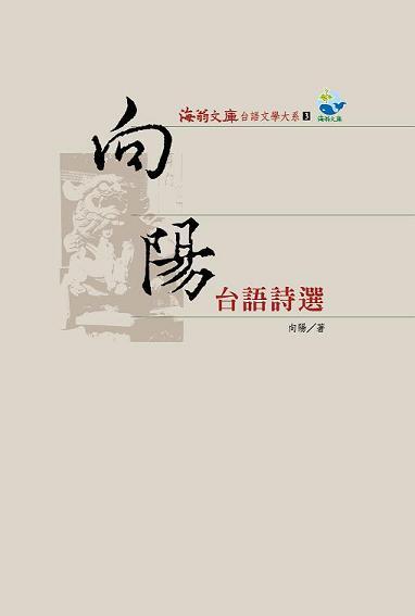 向陽〈阿爹的飯包〉收錄於《向陽台語詩選》(來源/開朗雜誌事業有限公司)