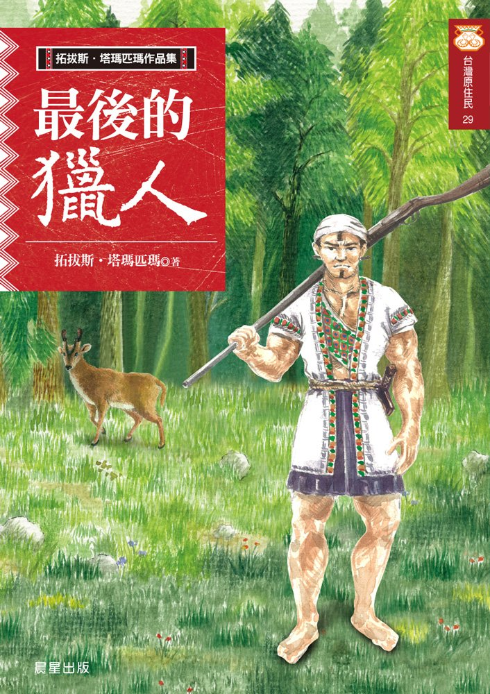 拓拔斯.塔瑪匹瑪《最後的獵人》書封(來源/晨星出版有限公司)