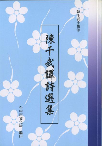 吳新榮〈疾馳的別墅〉收錄於《陳千武譯詩選集》(來源/陳明台)