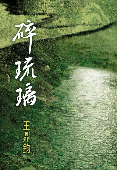 王鼎鈞〈紅頭繩兒〉收錄於《碎琉璃》(來源/爾雅出版社有限公司)