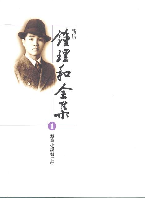 Front Cover, The Collected Works of Chung Li-he, No.1 (Source: Chung Li-he Cultural and Educational Foundation)