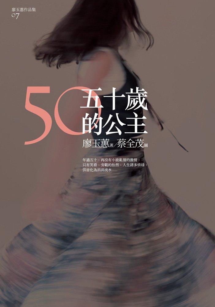 廖玉蕙〈年過五十〉收錄於《五十歲的公主》(來源/九歌出版社有限公司)