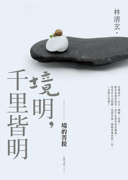 "Front Cover, Lin Ching-hsuan's ""The Buddha Drum"", collected in Clear Heart, Limitless Vista, in which  (Source: Chiu Ko Publishing Co. Ltd.)"