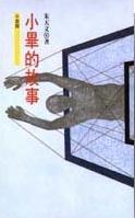 Front cover, Zhu Tianwen's The Story of Hsiao-pi (Source: Yuan Liou Publishing Co., Ltd.)