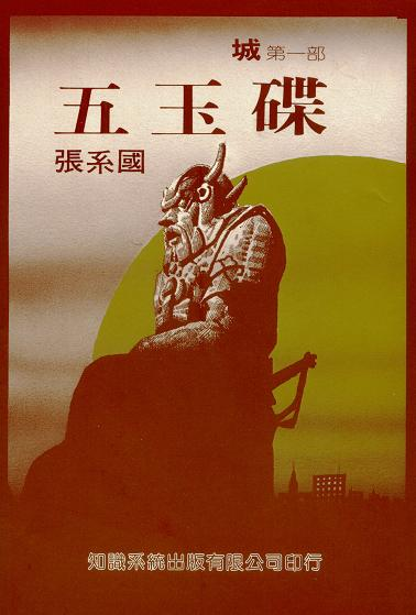 Front Cover, Zhang Xiguo's The City Trilogy: Five Jade Disks (Source: Hung-fan Press)