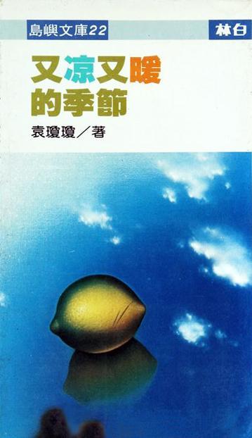 袁瓊瓊〈夕暉〉收錄於《又涼又暖的季節》(來源/袁瓊瓊)
