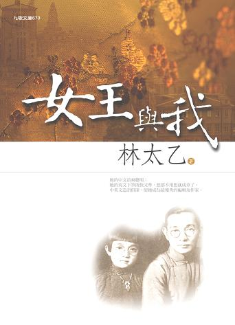 "Front Cover, Lin Taiyi's ""A Mother's Love Mixed in With the Meat Floss,"" collected in The Queen and I (Source: Chiu Ko Publishing Co. Ltd.)"