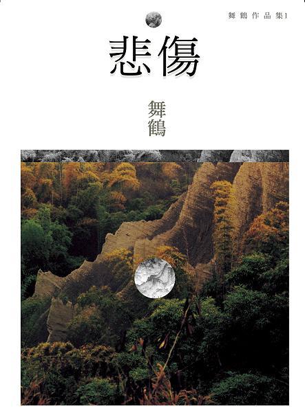 舞鶴《悲傷》書封(來源/麥田出版股份有限公司)