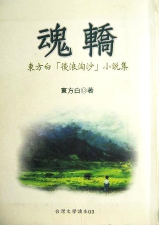 "Front Cover, Tonfang Po's ""Hair"", collected in Sedan Chair Spirit (Source: Avanguard Publishing Company)"