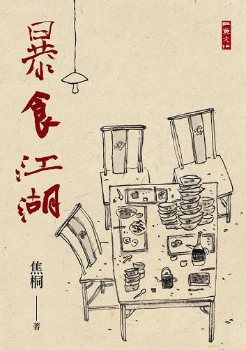 焦桐〈論早餐〉收錄於《暴食江湖》(來源/二魚文化事業有限公司)
