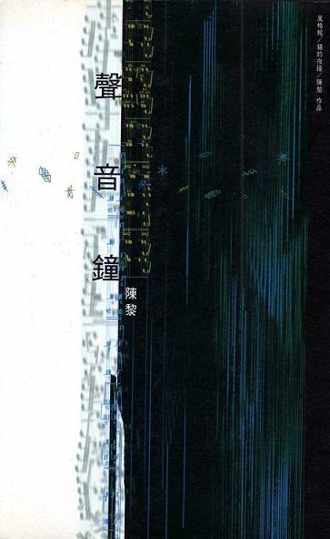 陳黎《聲音鐘》書封(來源/遠流出版事業股份有限公司)